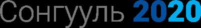 songuuli2020 logo